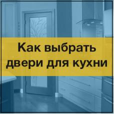 Как выбрать двери для кухни?