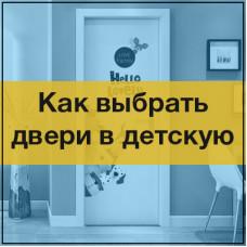 Как выбрать двери для детской комнаты?