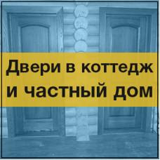 Как выбрать двери для частного дома и коттеджа?