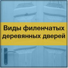 Какие бывают филенчатые двери?