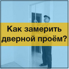 Как самостоятельно замерить проём для межкомнатной двери?