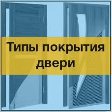 Типы покрытий для межкомнатных дверей