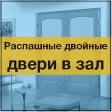 Как выбрать распашные двери в зал?