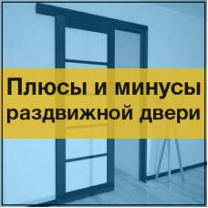 Плюсы и минусы раздвижной двери