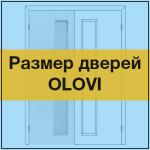 Как выбрать размер двери OLOVI