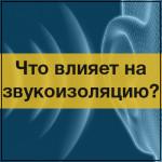 Что влияет на уровень звукоизоляции двери?