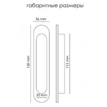 Ручка для раздвижной двери MORELLI MHS150 SN никель