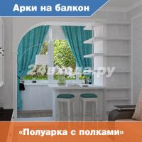 Оформление балконного проёма — «Стандарт»