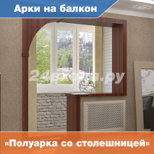 Оформление балконного проёма — «Арка на балкон»