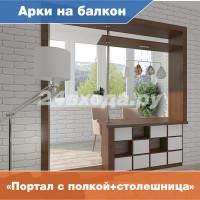 Оформление балконного проёма — «Арка с полками»
