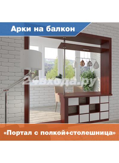 Оформление балконного проёма — «Барная стойка на балкон»