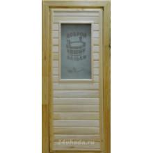 Дверь из Липы - (Остекленная) - Сатин с рисунком - Доброй баньки