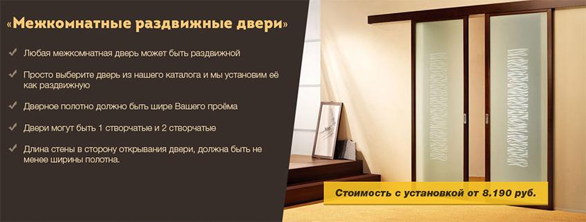 Примеры раздвижных дверей от компании 24vhoda.ru - 1
