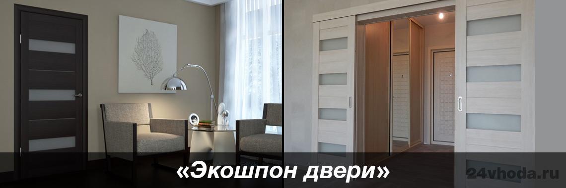 Экошпон межкомнатные двери в интерьере - 24vhoda.ru