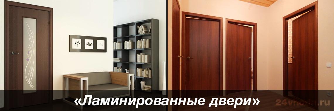 Ламинированные двери в интерьере - 24vhoda.ru