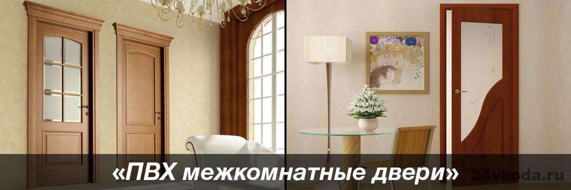 ПВХ межкомнатные двери в интерьере - 24vhoda.ru