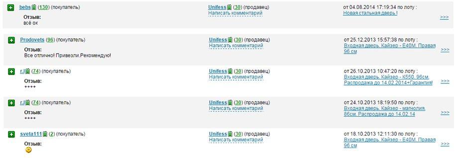 Отзывы клиентов о сайте 24vhoda.ru - 07