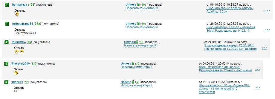 Отзывы клиентов о сайте 24vhoda.ru - 08