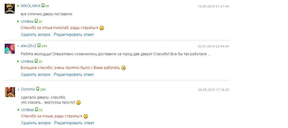 Отзывы клиентов о сайте 24vhoda.ru - 09