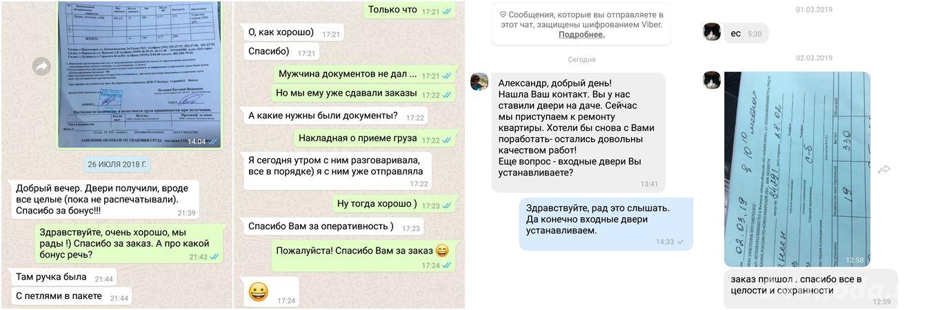 Отзывы клиентов о сайте 24входа.ру - 01