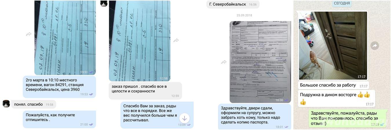Отзывы клиентов о сайте 24входа.ру - 02
