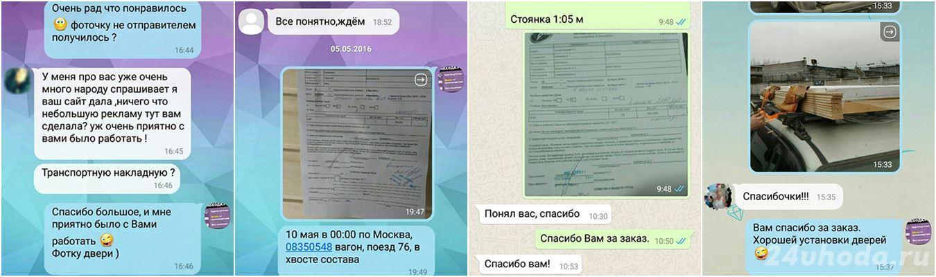 Отзывы клиентов о сайте 24входа.ру - 03