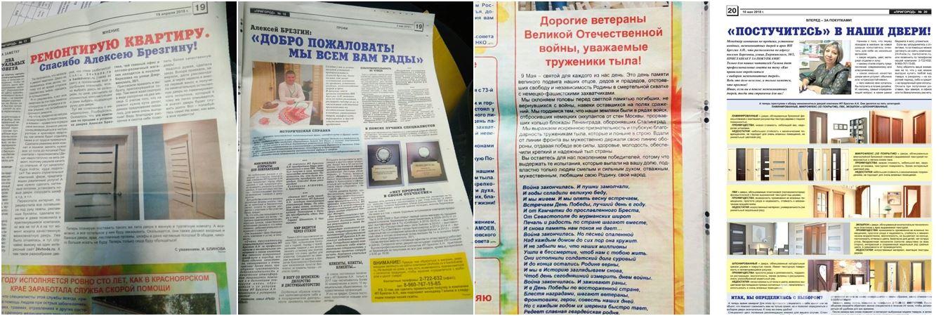 Отзывы в СМИ и газете о сайте 24входа.ру - 01