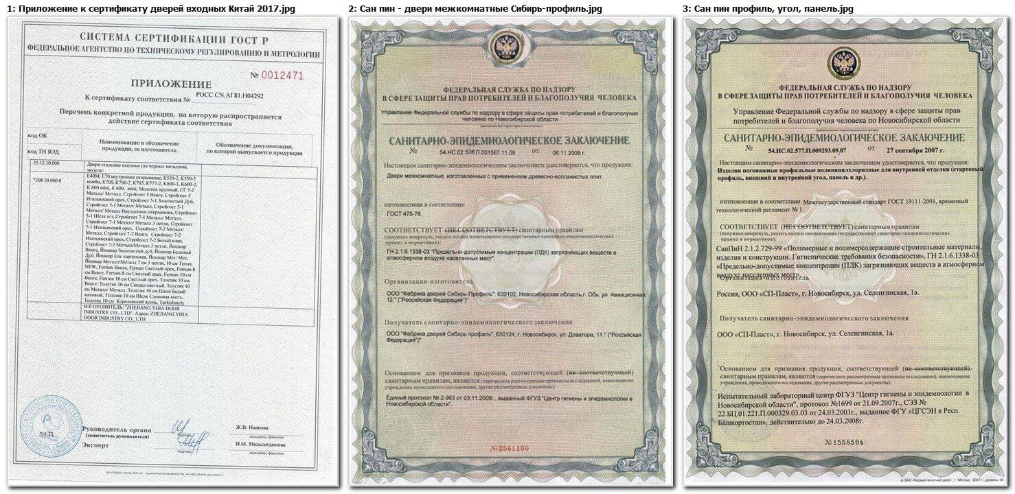 Сертификаты сответствия товаров на сайте 24vhoda.ru - 01