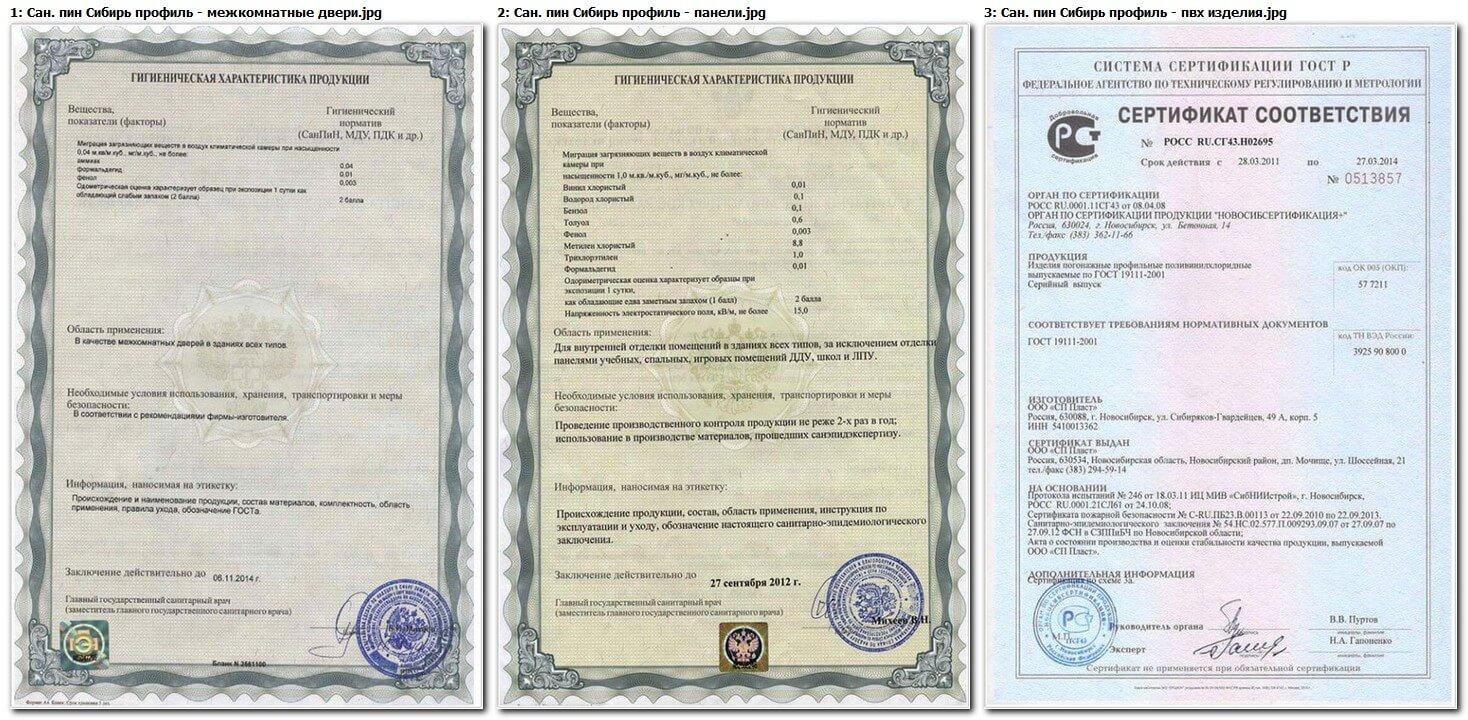 Сертификаты сответствия товаров на сайте 24vhoda.ru - 02