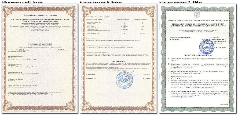 Сертификаты сответствия товаров на сайте 24vhoda.ru - 03