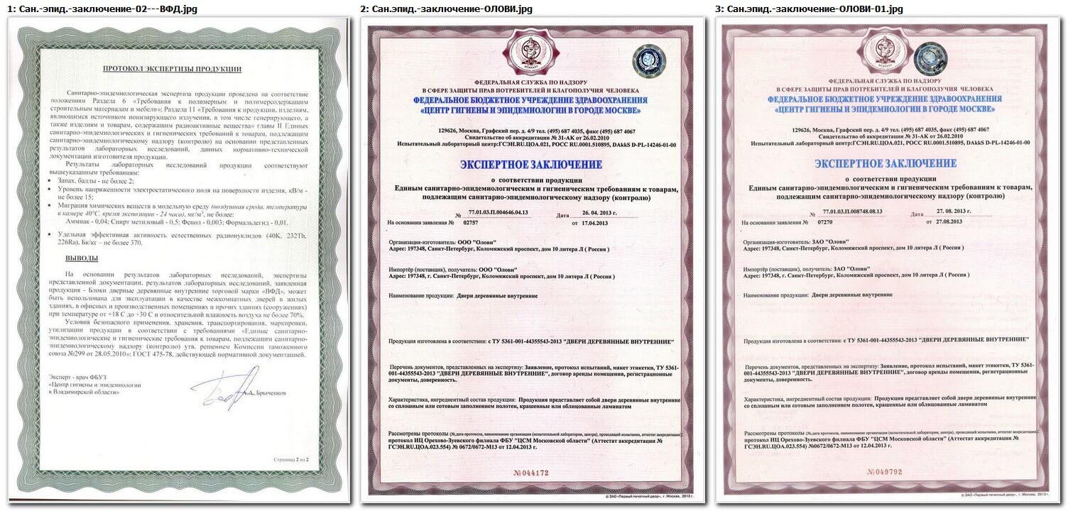 Сертификаты сответствия товаров на сайте 24vhoda.ru - 04