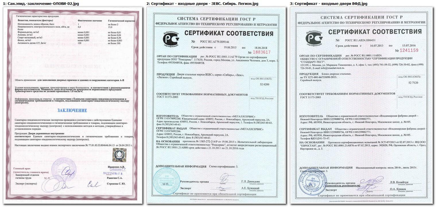 Сертификаты сответствия товаров на сайте 24vhoda.ru - 05