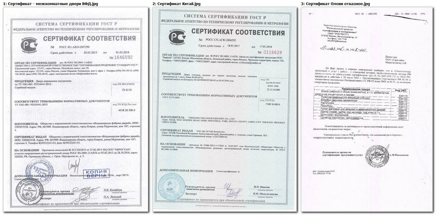 Сертификаты сответствия товаров на сайте 24vhoda.ru - 06