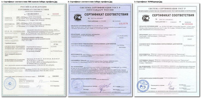 Сертификаты сответствия товаров на сайте 24vhoda.ru - 07