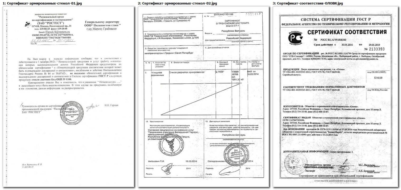Сертификаты сответствия товаров на сайте 24vhoda.ru - 08