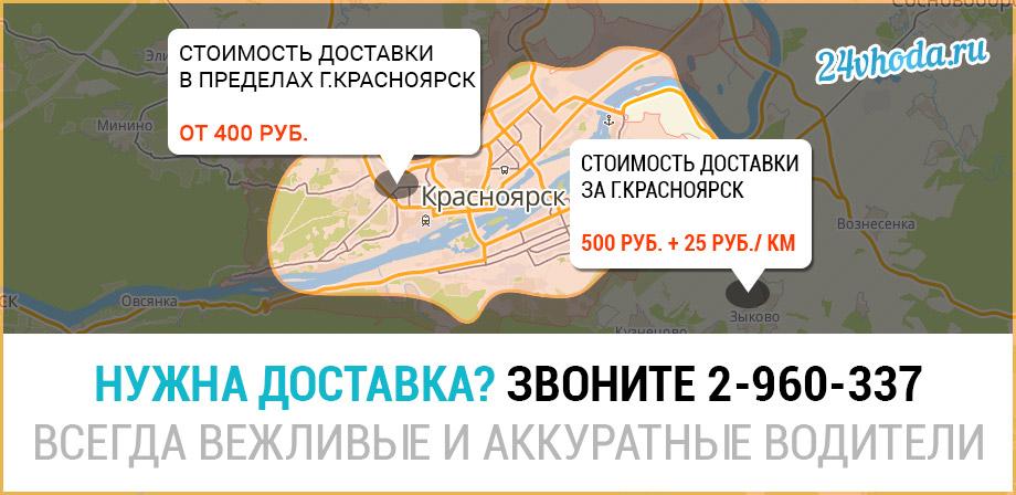 доставка по Красноярску