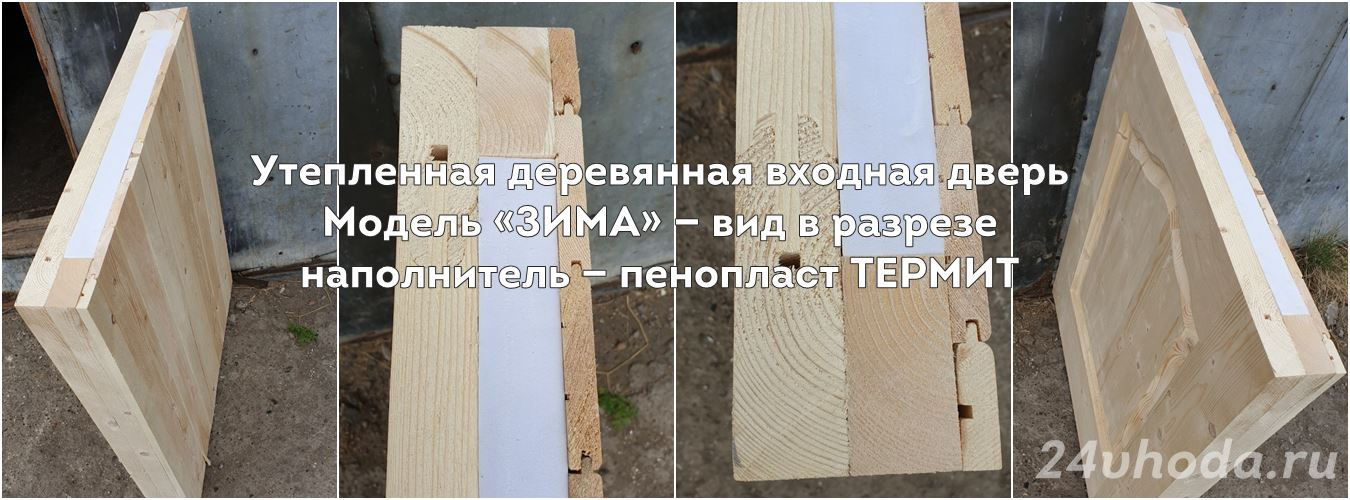 Утепленные входные деревянные двери в разрезе наполнитель