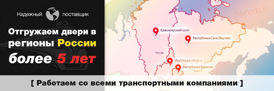 Доставка дверей из Красноярска по России
