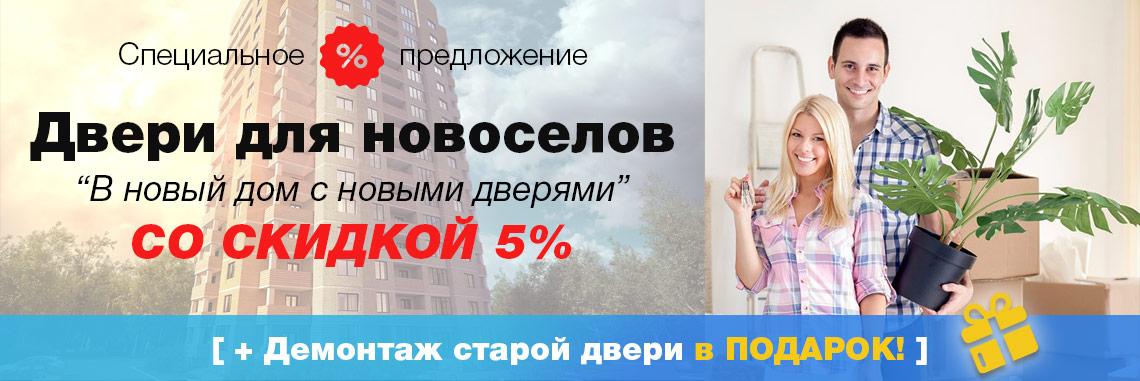 Двери для новоселов со скидкой 5%