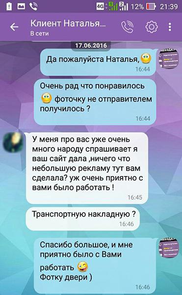 Отзывы клиентов о сайте 24vhoda.ru - 05
