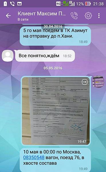 Отзывы клиентов о сайте 24vhoda.ru - 02
