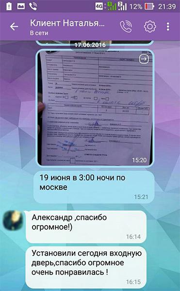 Отзывы клиентов о сайте 24vhoda.ru - 03