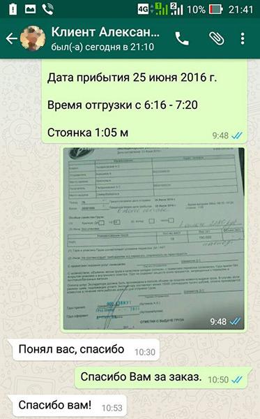 Отзывы клиентов о сайте 24vhoda.ru - 04